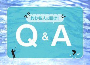 釣り名人に聞こう! Q&A 開設しました