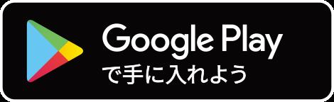 画像に alt 属性が指定されていません。ファイル名: googleplay.png