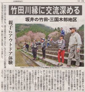 日刊県民福井に掲載されました