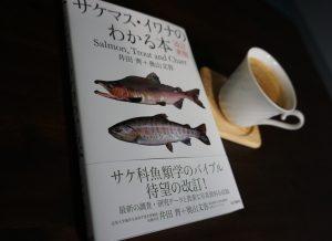 【本紹介】サケマス・イワナのわかる本 改訂新版