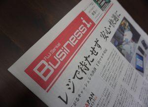 FISHPASSが総合経済紙「フジサンケイビジネスアイ」に掲載されました。