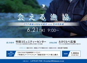 【イベント】会える漁協 in 竹田川