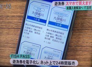 【福井テレビ】FISHPASSが紹介されました