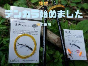 【突然 テンカラ始めました】〜もうひとつの渓流釣りの楽しみ方〜