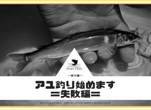 【動画:失敗特集】アユ釣り始めます⑦-失敗編-