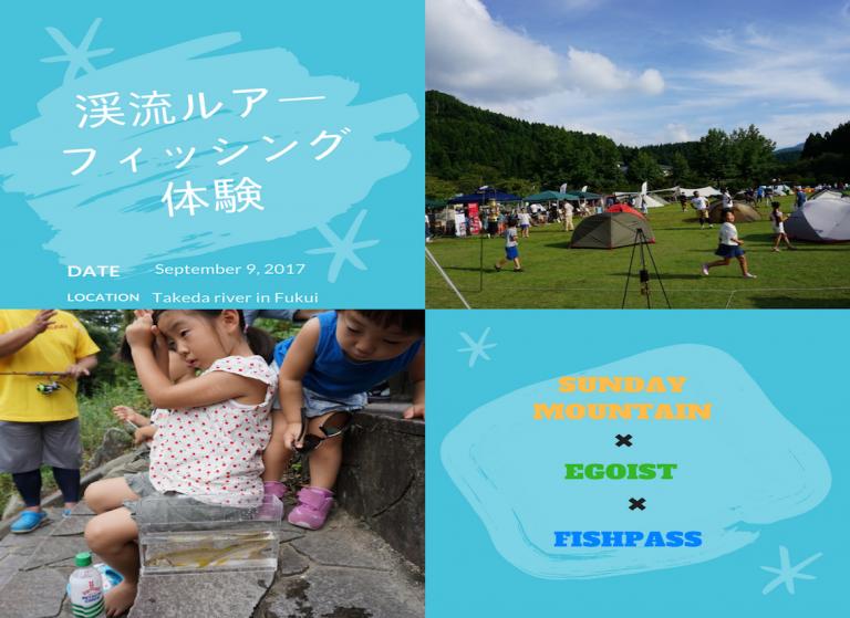 【動画】渓流ルアーフィッシング体験  in 竹田川
