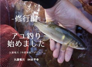【アユ釣り始めます】九頭竜川(中部漁協)デビュー➖修行編➖