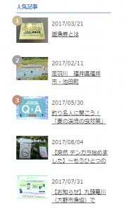 【更新】人気ランキング記事(フィッシュパスマガジン)