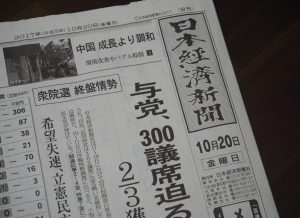 日本経済新聞にてFISHPASSが紹介されました