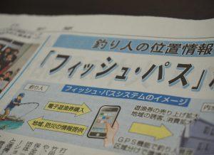 FISHPASSが福井新聞で紹介