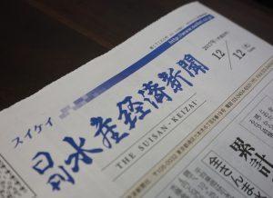 【メディア】フィッシュパスが日刊水産経済新聞に紹介されました