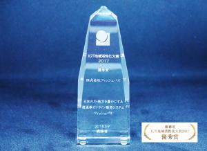 プレスリリース:総務省「ICT地域活性化大賞2017」優秀賞 授賞