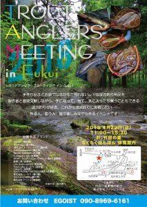"""【イベント】""""TROUT  ANGLERS  MEETING  in  Fukui"""" を開催します!"""
