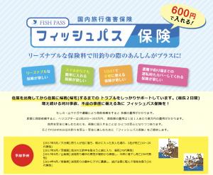 【新商品】フィッシュパス保険