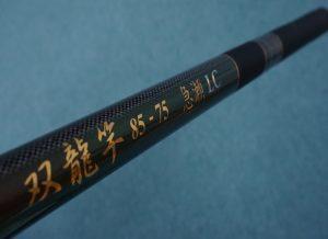 フナヤ オリジナル鮎竿