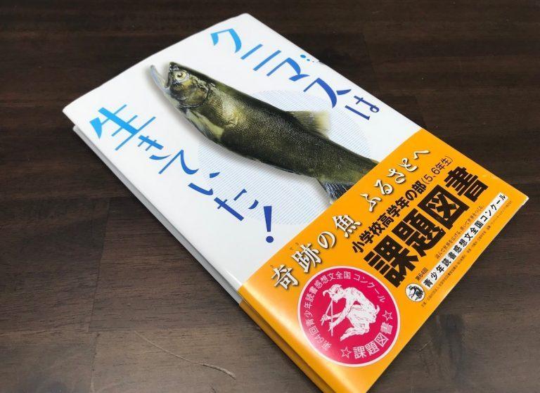 【夏休みの課題特集】『クニマスは生きていた!』(読書感想文編)