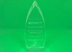 EYアントレプレナー・オブ・ザ・イヤー2018「アントレプレナー賞」受賞