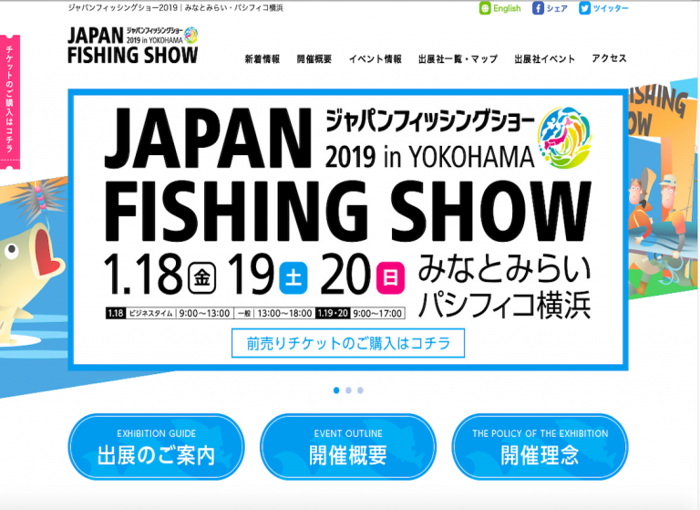 ジャパンフィッシングショー2019出展します!