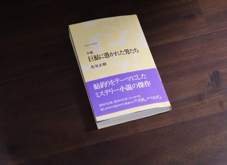 【書籍紹介】小説 巨鮎に憑かれた男たち