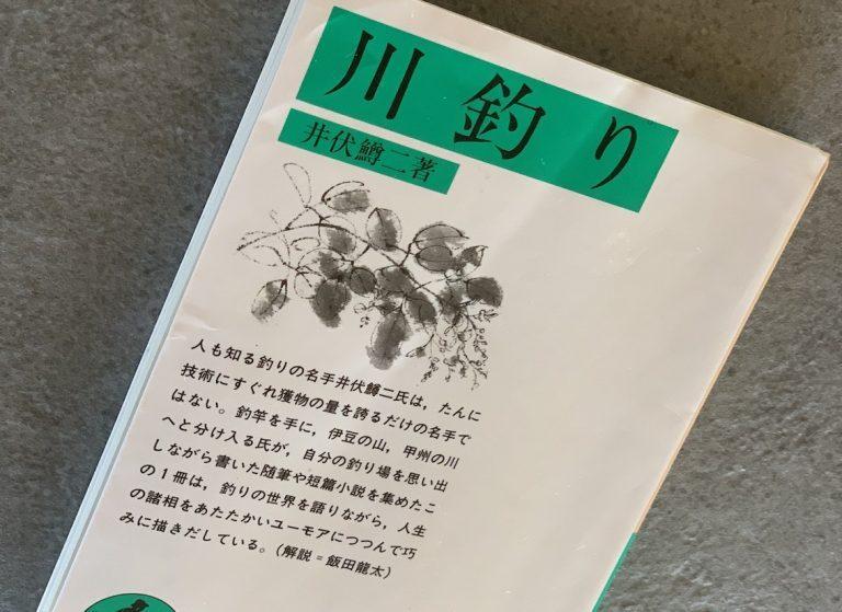 【書籍紹介】『川釣り』井伏鱒二(著)