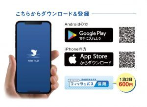 【アプリ新機能紹介】釣り場検索