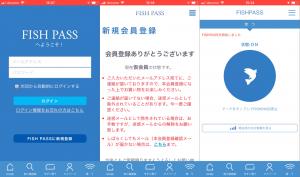 【アプリ新機能紹介】新規会員登録〜使う