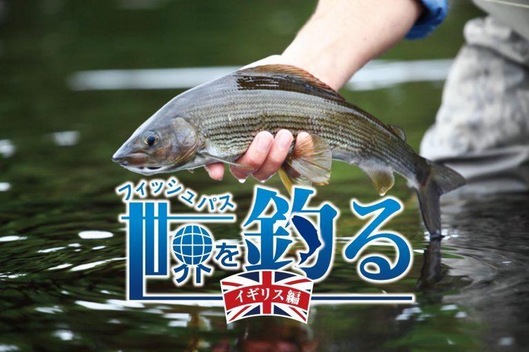 フィッシュパス世界を釣る(イギリス編)