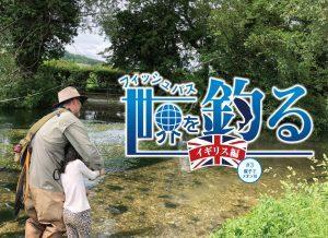 フィッシュパス世界を釣る〜親子でメオン川〜