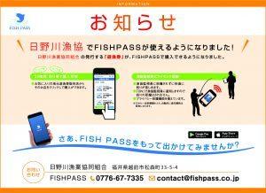 福井)日野川漁協でフィッシュパスが利用できます