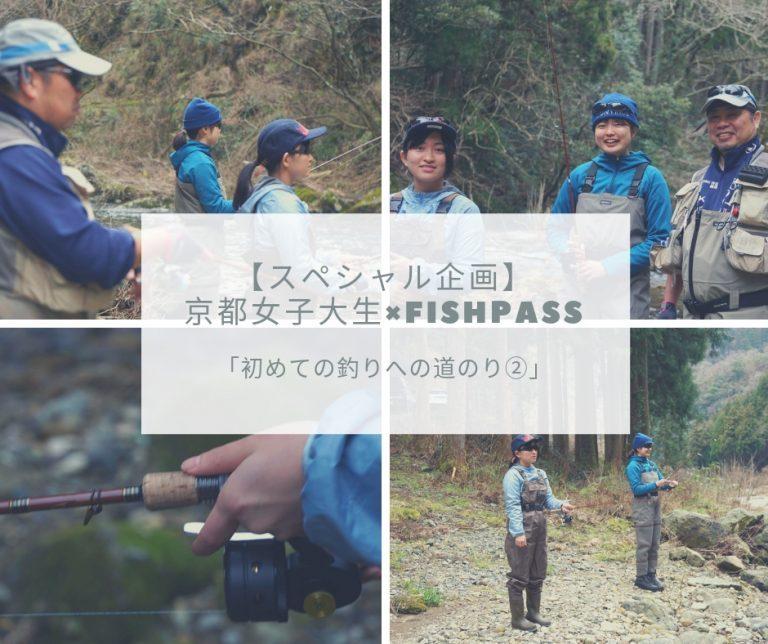 初めての、釣りへの道のり②