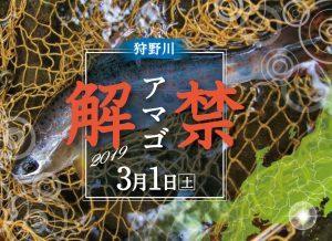狩野川の春(アマゴ解禁)