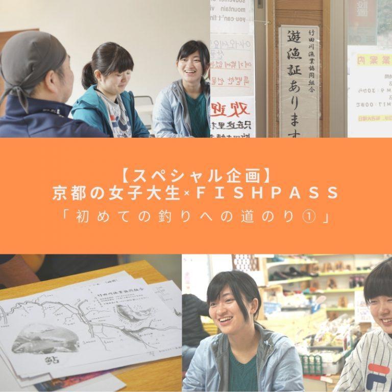 【スペシャル企画】京都の女子大生×FISHPASS「初めての釣りへの道のり①」