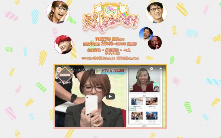 お知らせ『話題のアプリ えぇじゃないか!』フィッシュパス紹介!