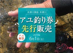 木津川)アユ釣り券 販売のお知らせ