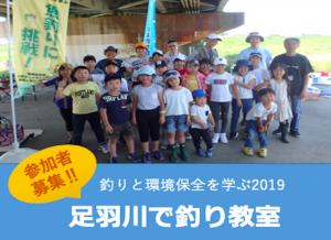 足羽川で釣り教室 参加者募集