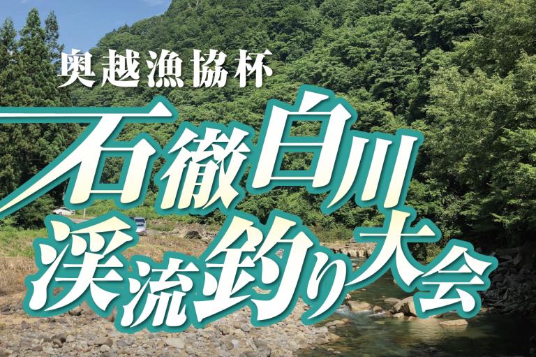 石徹白川釣り大会とその後〜奥越漁協〜