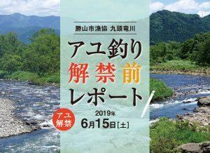 【特集】九頭竜川(勝山市)ドローン&水中カメラ映像360°