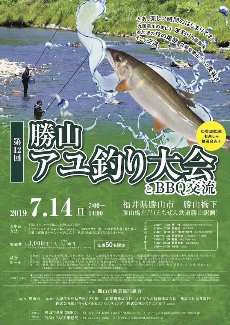 【参加者募集】勝山アユ釣り大会とBBQ交流 2019