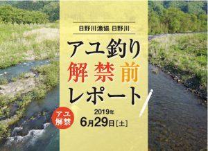 地元も期待でザワつく 日野川 (福井) 解禁前レポート