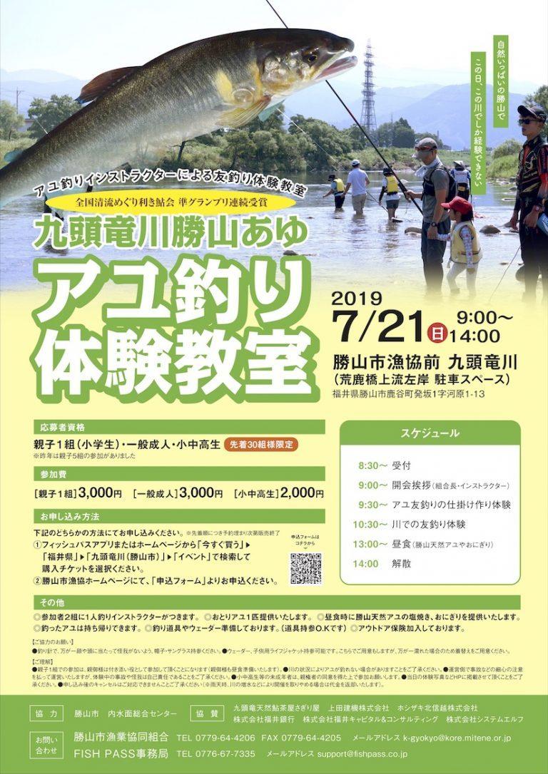 【参加者募集】勝山アユ釣り体験教室 2019