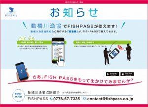 石川)動橋川漁協でフィッシュパス が使えます