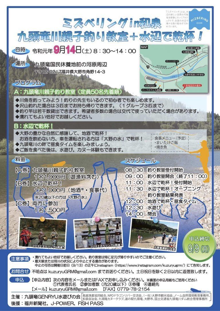 【イベント】ミズベリングin和泉 九頭竜川親子釣り教室+水辺で乾杯!
