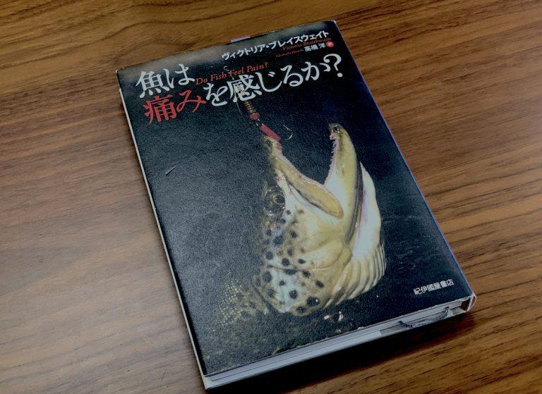 【書籍紹介】魚は痛みを感じるか?
