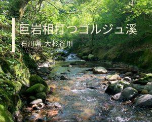 巨岩相打つゴルジュ溪(石川県 大杉谷川)