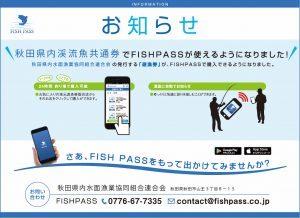 【簡単申込み 令和2年】秋田県すべての川で使える「渓流魚共通券」