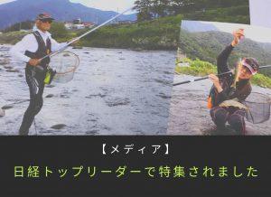 【メディア】日経トップリーダーで特集されました