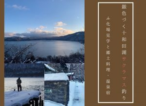 銀色づく十和田湖サクラマス釣り〜ふ化場見学と郷土料理・温泉宿〜