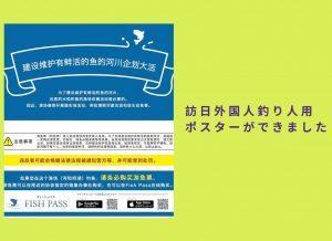 訪日外国人釣り人用ポスター(中国語)