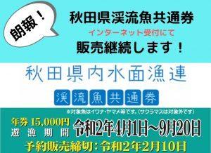朗報!秋田県渓流魚共通券の販売継続