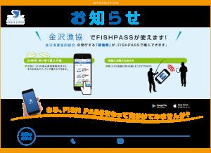 石川)金沢漁協でフィッシュパス が使えます